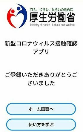 接触確認アプリの登録終了画面