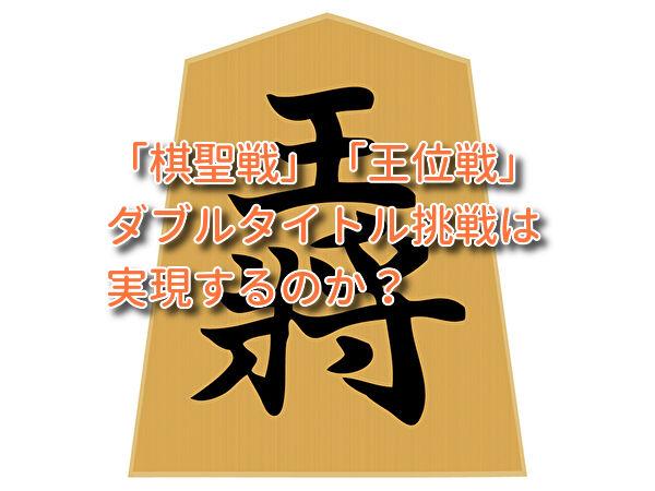 ダブルタイトル挑戦か?藤井颯太七段の王位戦挑戦者決定戦の結果