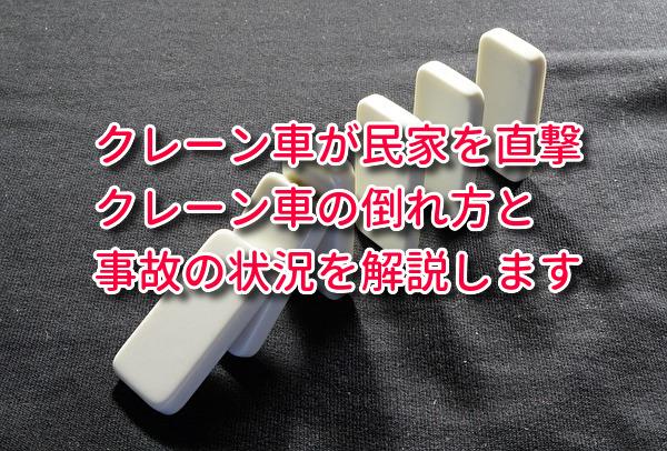 クレーン車の向きおかしくない?大阪府高槻市起きた事件のけが人は?