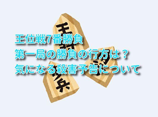 藤井聡太七段王位戦に挑戦!第一局の結果と気になる殺害予告について