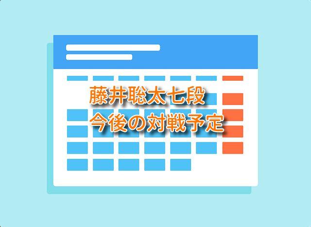 藤井聡太七段の今後の対戦予定
