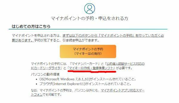 マイキーID作成・登録準備ソフトのインストール