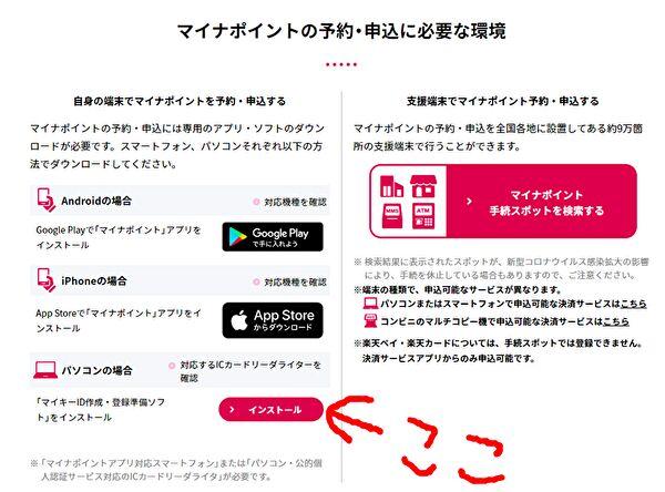 マイナポイント「マイキー作成・登録準備ソフト」のインストール画面