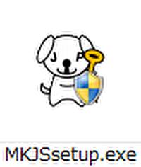 マイキー作成・登録準備ソフトのインストーラー