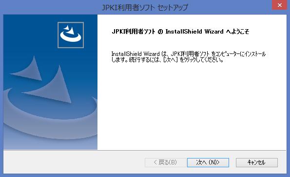 JPKI利用者ソフトインストールその1