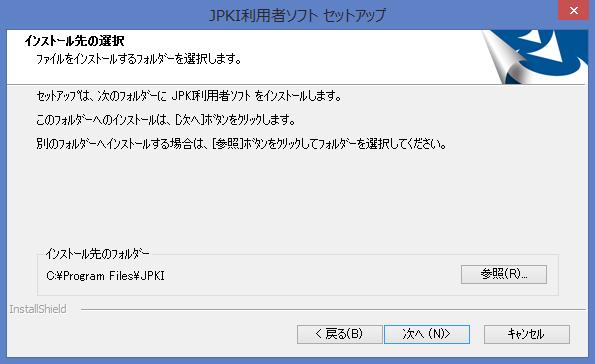 JPKI利用者ソフトインストールその2