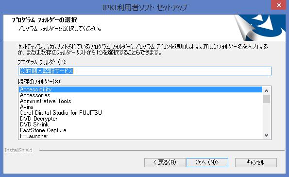 JPKI利用者ソフトインストールその3
