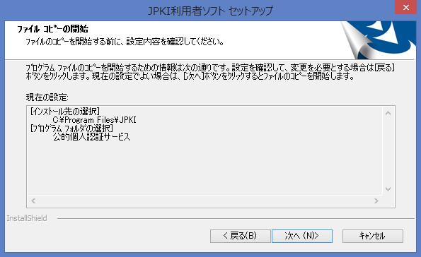 JPKI利用者ソフトインストールその4
