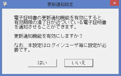 JPKI利用者ソフトインストールその5