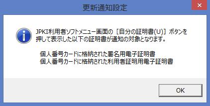 JPKI利用者ソフトインストールその6