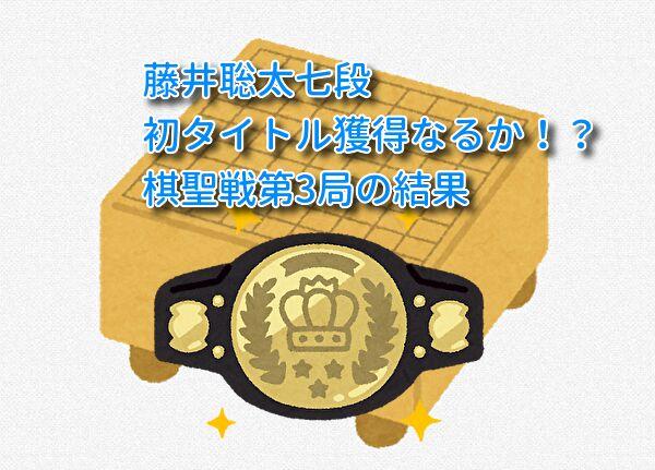 最年少タイトルなるか!?藤井聡太七段ヒューリック杯棋聖戦第3局の結果