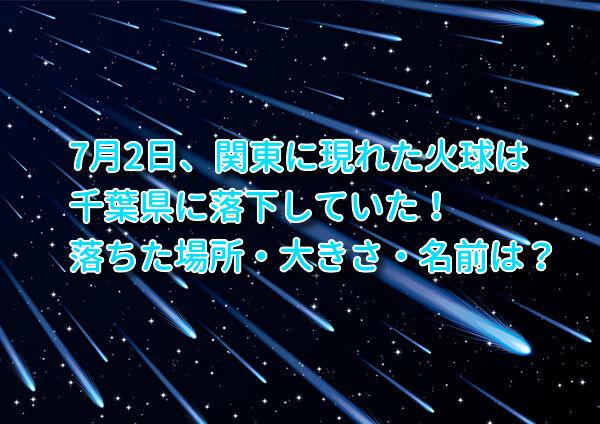 関東の火球の正体は隕石?落ちた場所・大きさ・名前の情報まとめ