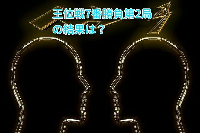 藤井颯太七段「王位戦第2局」最年長対最年少勝負の結果と今後の日程