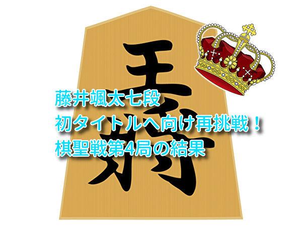 ヒューリック杯棋聖戦第4局結果!藤井聡太七段最年少タイトルなるか