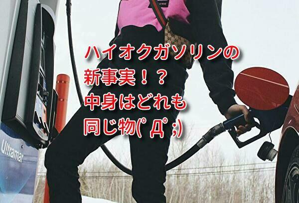 【ハイオク問題】大手ガソリンスタンド5社の性能が同じ理由を解説