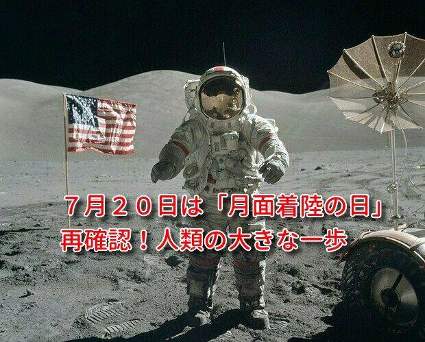 月面着陸の日「7月20日」アポロ11号アームストロング船長の言葉