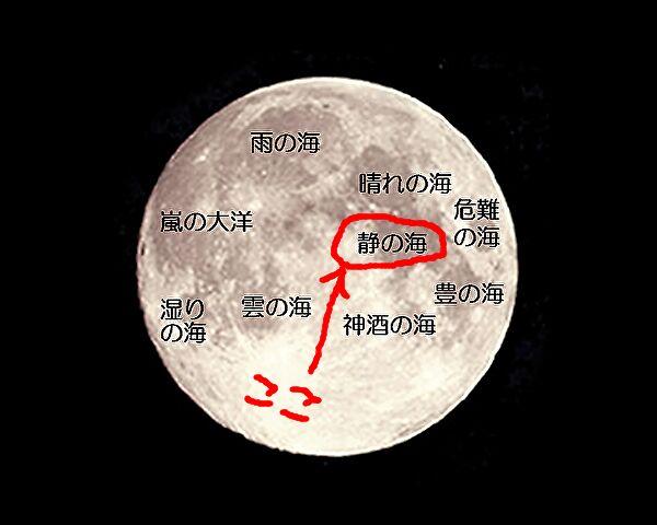 アームストロング船長が着陸したのは月のどの辺?
