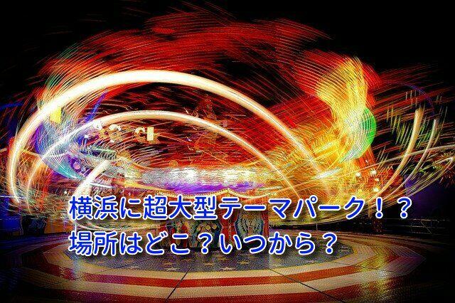 横浜市瀬谷区に大型テーマパーク建設案浮上!場所はどこ?いつ頃?