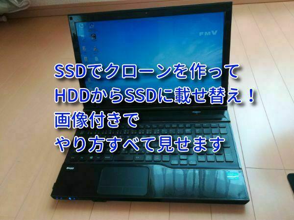 HDDをSSDクローン化で載せ替えた結果がすごい!富士通AH45