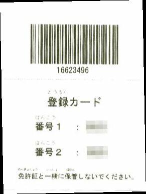 相模原北警察署で発行される登録カード