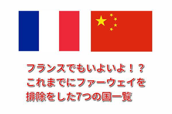 フランスも?5Gに関わるファーウェイ(中国)を排除した国はどこ?