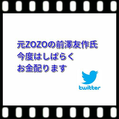 【前澤友作】今回のお金配り10万円×10名が毎日当る!いつまで?