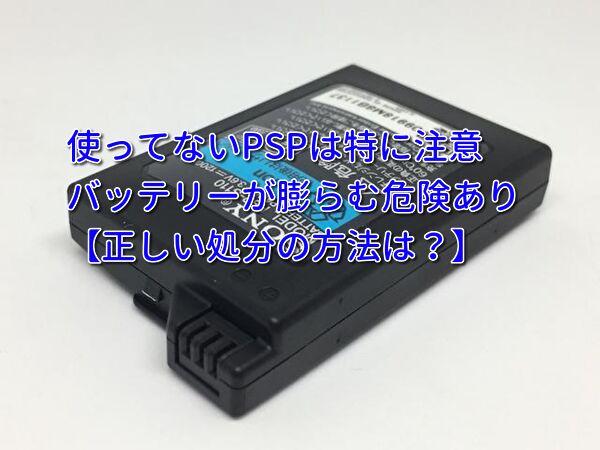 PSPのバッテリーが膨らんで爆発しそう!?処分はどうする?