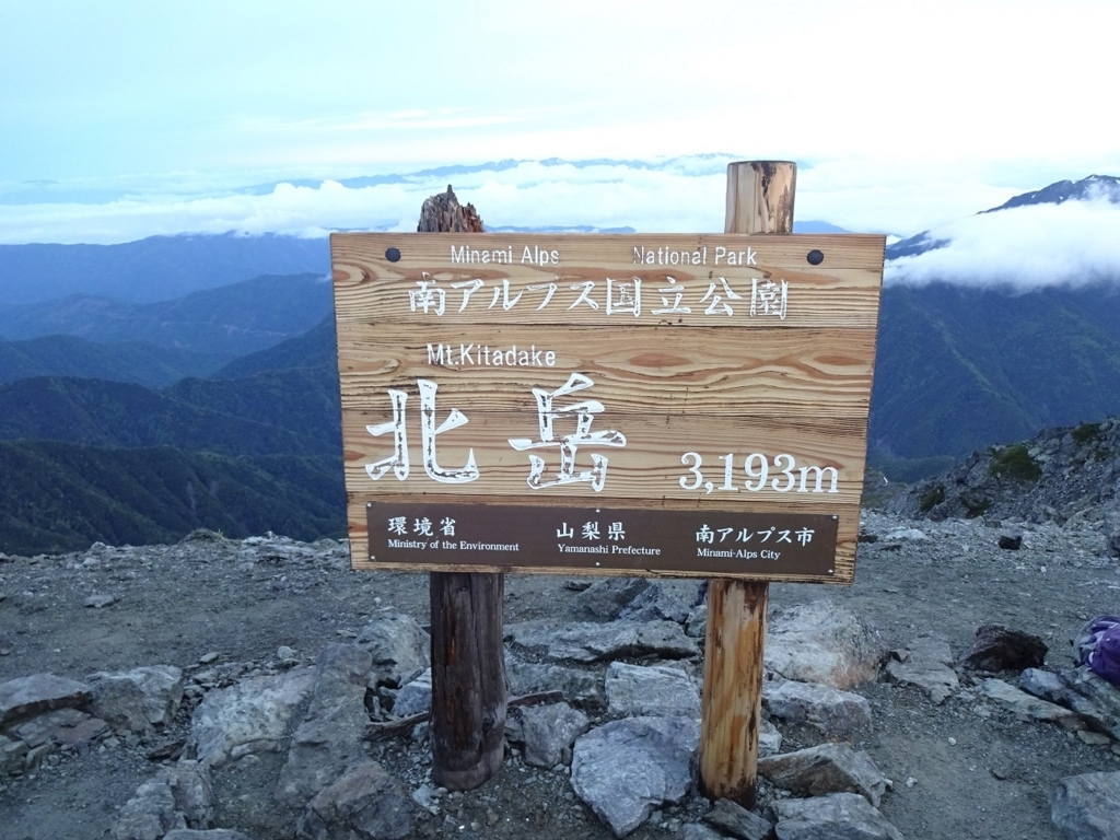 f:id:joshi-moutain-guide:20170827094539j:plain