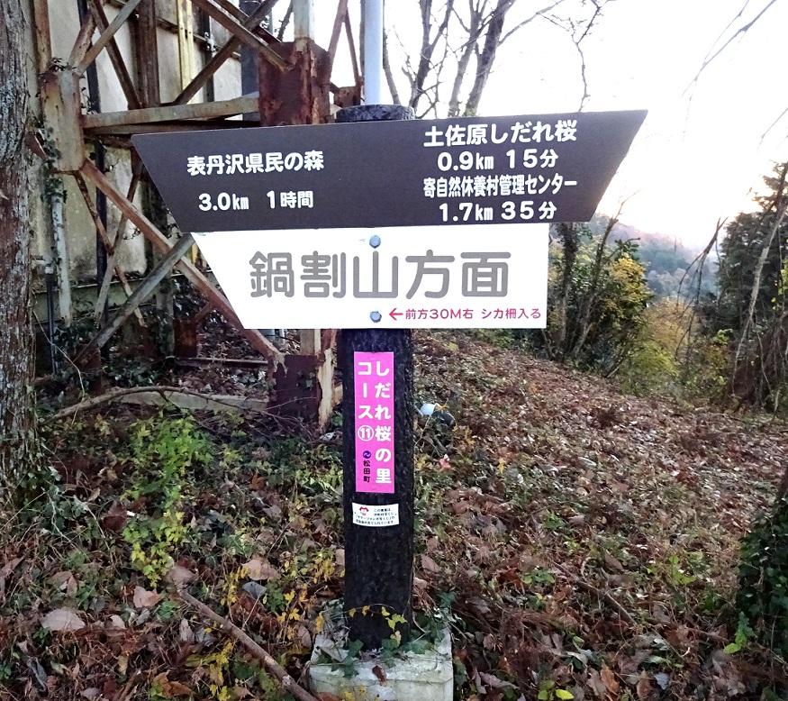 f:id:joshi-moutain-guide:20171015233051j:plain