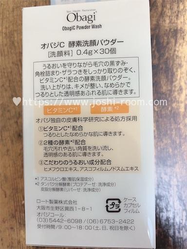 f:id:joshi_room:20191001173029j:image