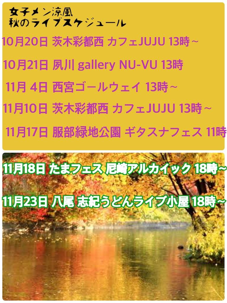 f:id:joshimen:20181019125809j:image