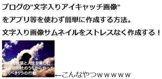 f:id:josou-world:20181116124340p:plain