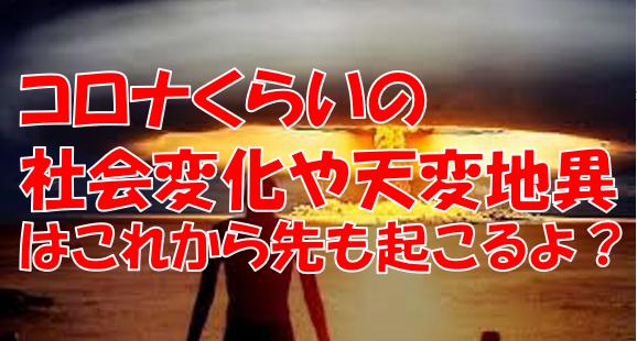 f:id:josou-world:20200828183036p:plain