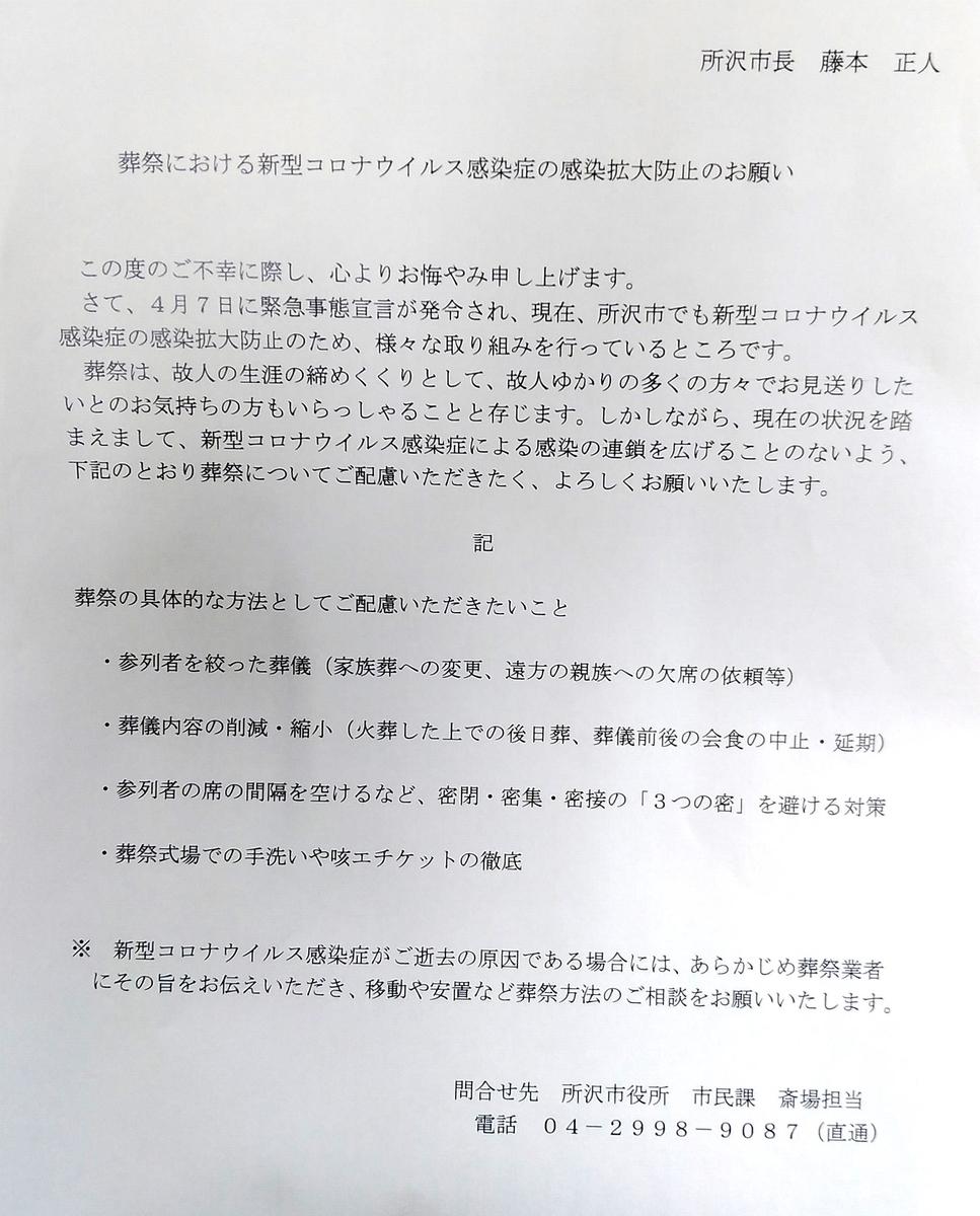 所沢市斎場での葬儀についてコロナウイルス感染拡大予防のお願い