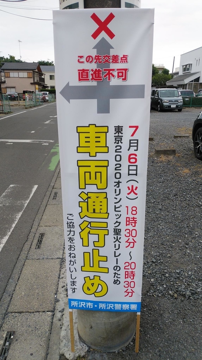 東京オリンピック 所沢周辺の案内看板