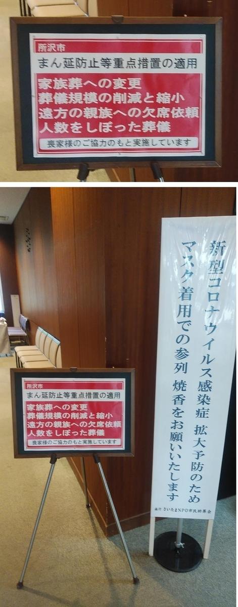 所沢市斎場でのご葬儀(まん延防止等重点措置の適用のなか)