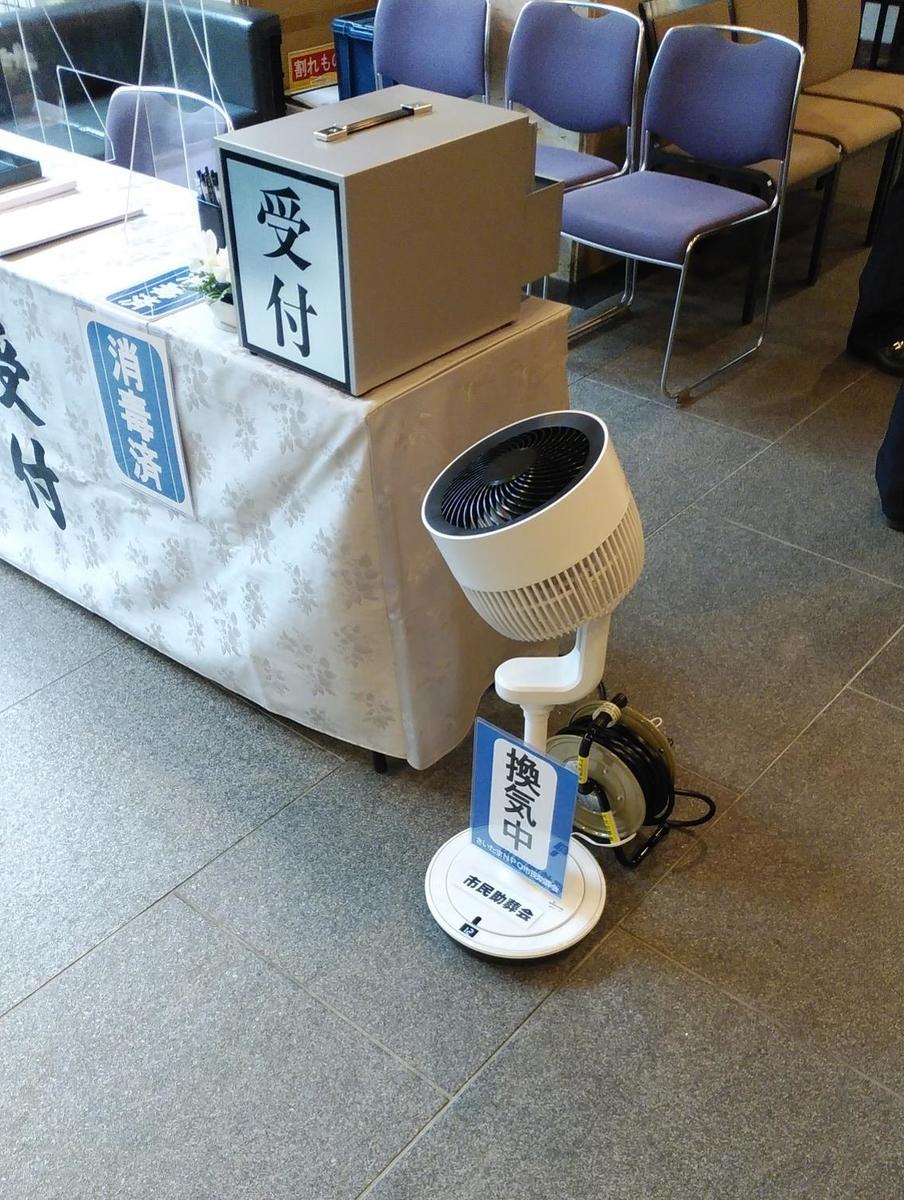 所沢市斎場での新型コロナウイルス感染症予防 サーキュレーター