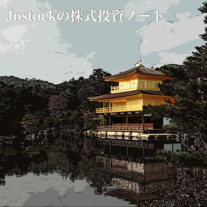 f:id:jostock:20200531124815p:plain