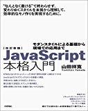 改訂新版JavaScript本格入門 ?モダンスタイルによる基礎から現場での応用まで