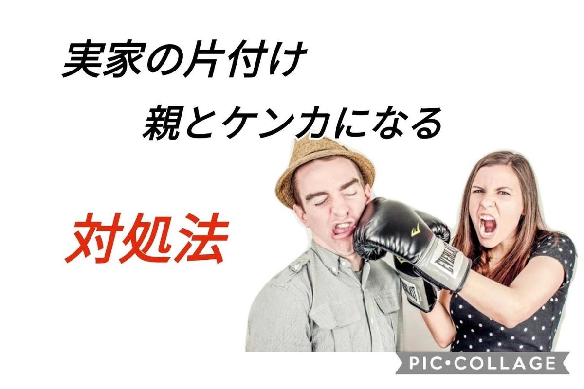 f:id:joto5482:20210310001659j:plain
