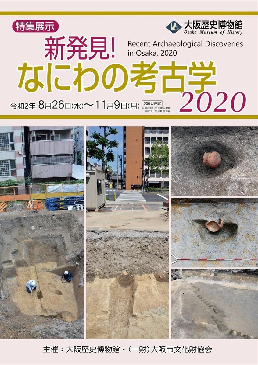 f:id:jotoyumekoi:20201101010651j:plain