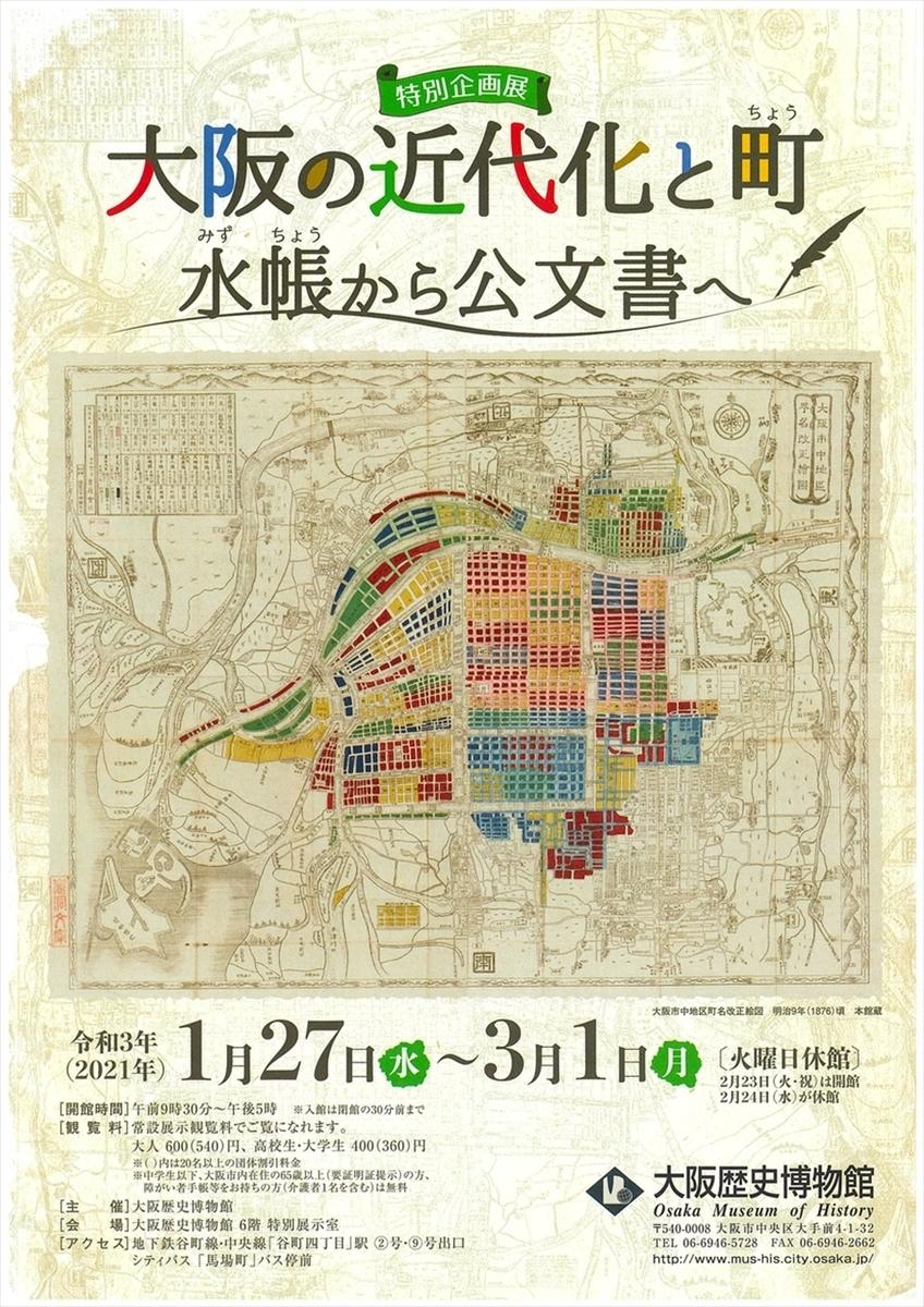 f:id:jotoyumekoi:20210302005351j:plain
