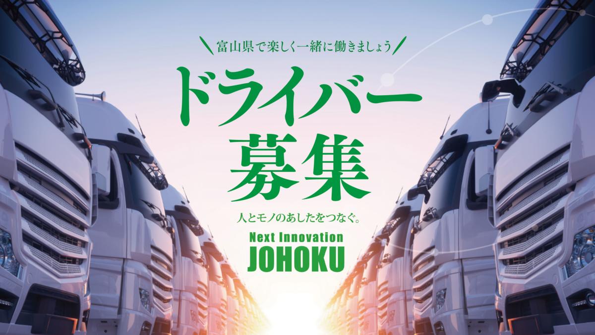 f:id:jouhoku_unso:20210323140350p:plain