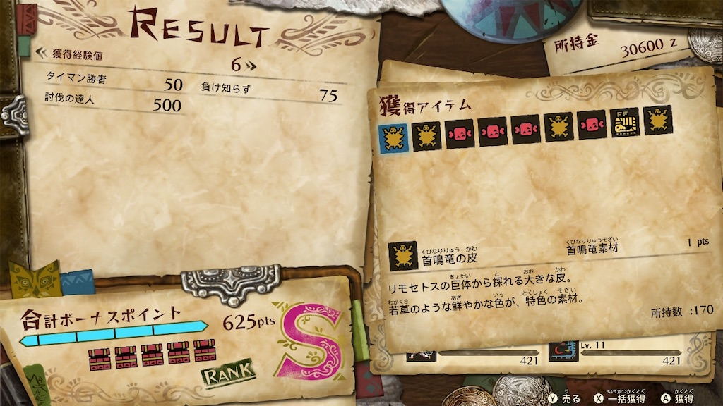 f:id:journey-neko:20210705091718j:image