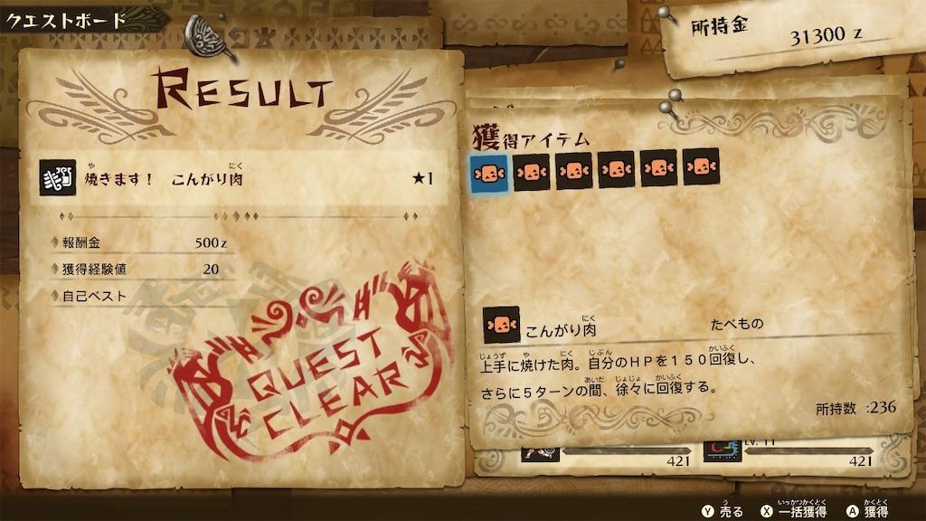 f:id:journey-neko:20210705194313j:image