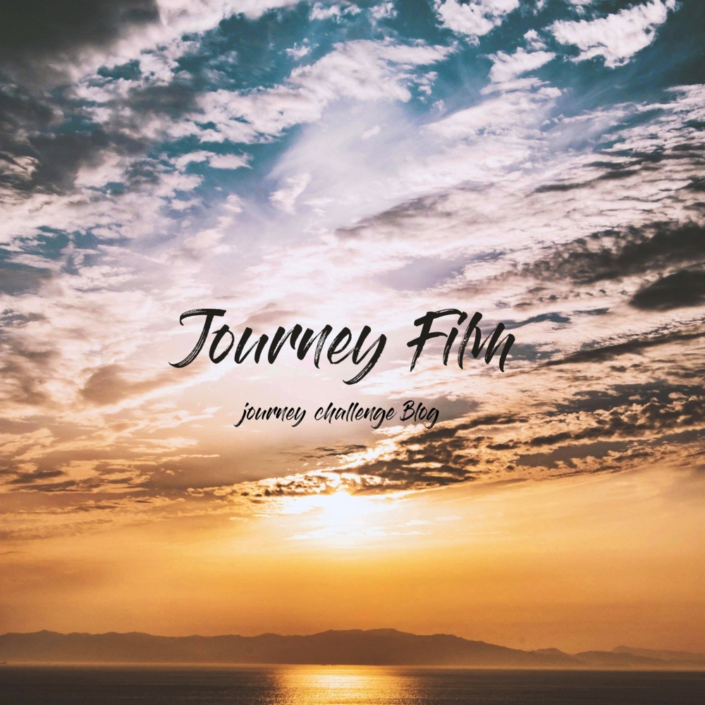 f:id:journeyfilm:20180615231137j:plain