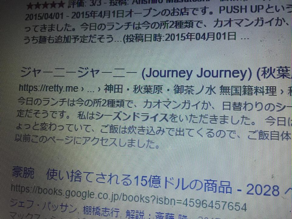 f:id:journeyjourney:20170619004256j:plain