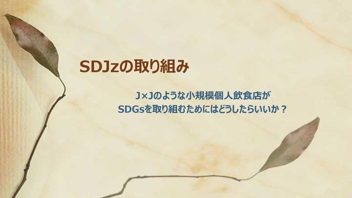 f:id:journeyjourney:20210916222124j:plain