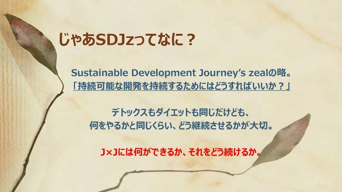 f:id:journeyjourney:20210917002919j:plain