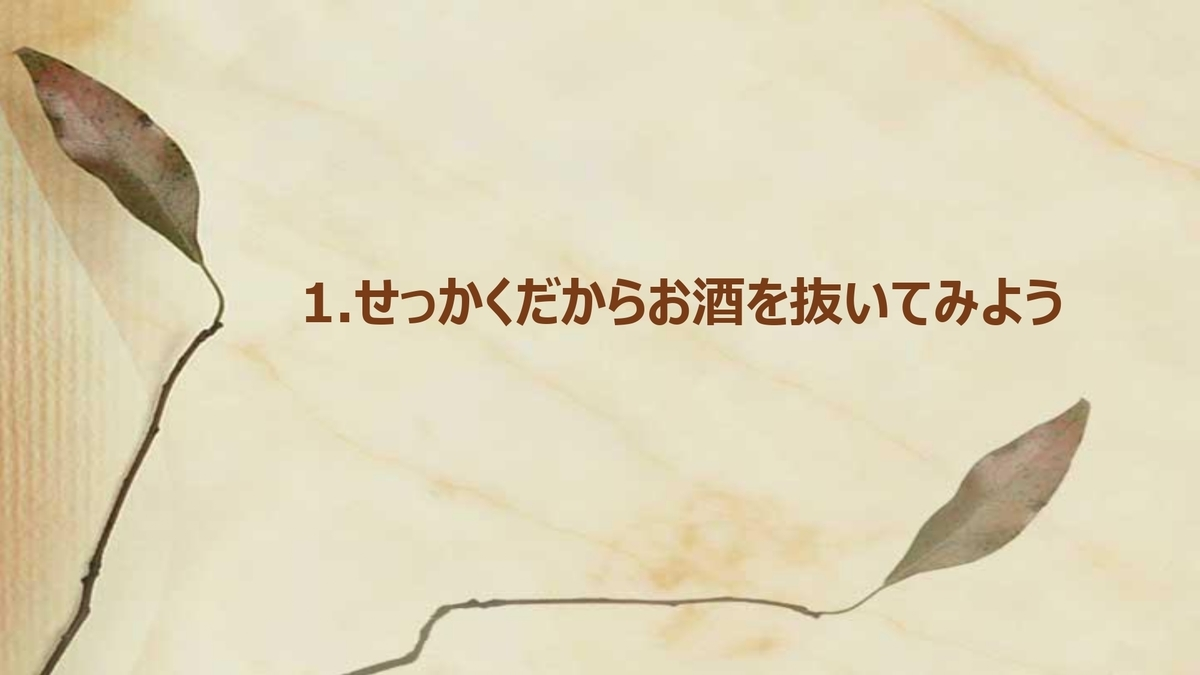 f:id:journeyjourney:20210917003120j:plain